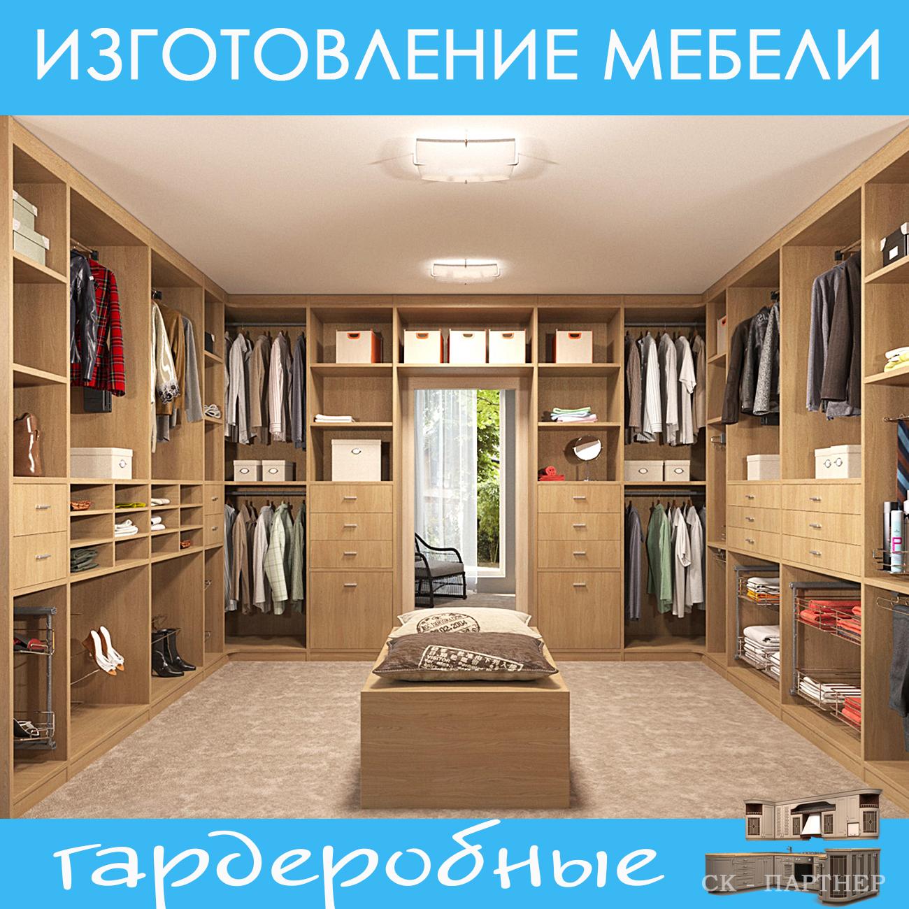 Изготовление мебели. гардеробные комнаты..