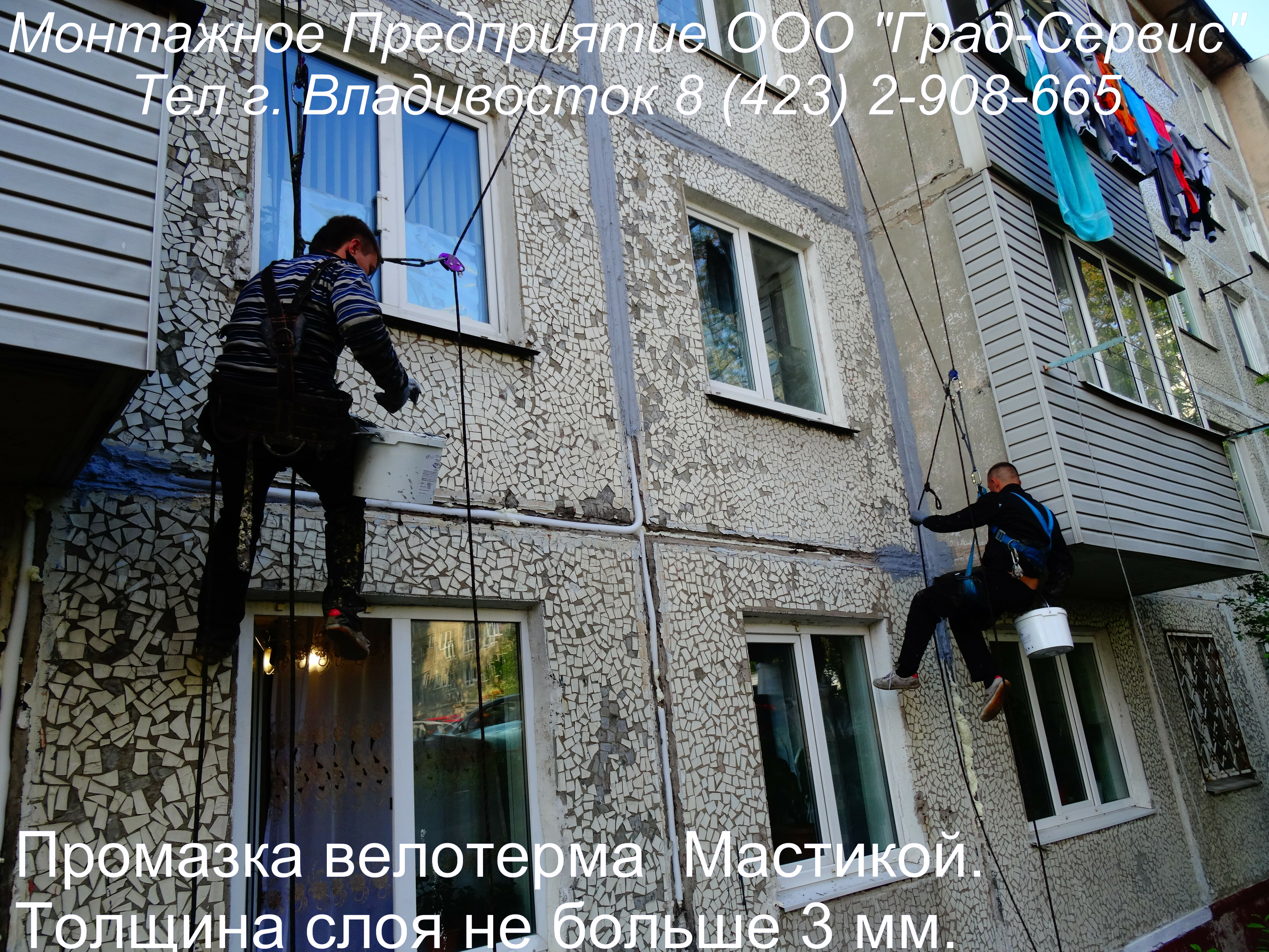 Высотные работы в новосибирске цена