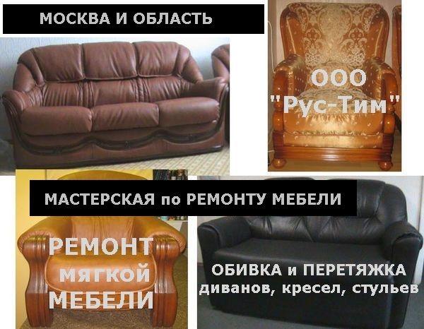 Мастерская по перетяжке мебели