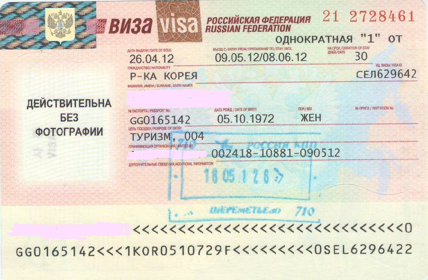 Как сделать визу гражданину грузии