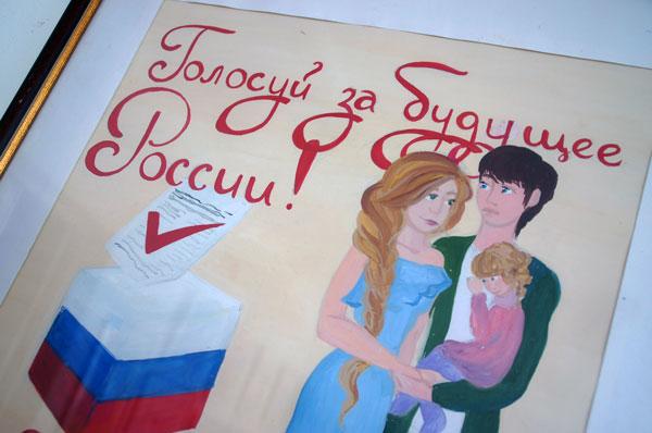 Конкурс рисунков на выборы президента